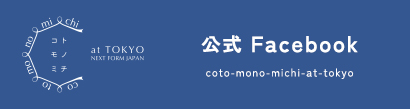 coto mono michi at TOKYO 公式 Facebook