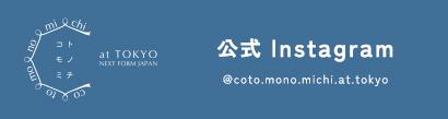 coto mono michi at TOKYO 公式 instagram