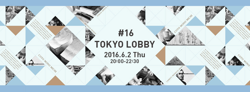 TOKYO LOBBY #16